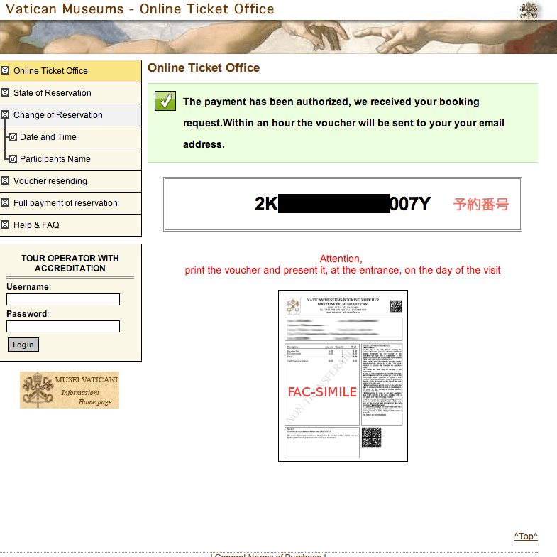 バチカン美術館 予約