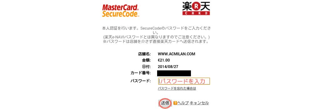 acミラン チケット購入方法 セキュアコード