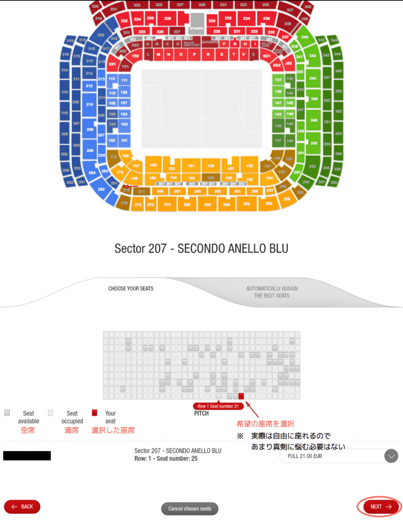 acミラン チケット 購入方法 座席指定